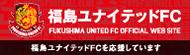 福島ユナイテッドFCを応援しています