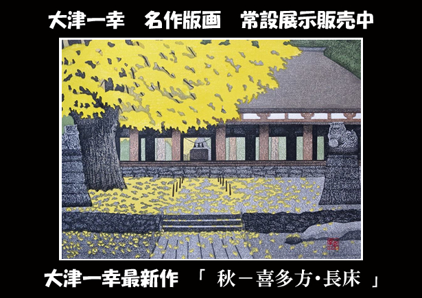 大津一幸 名作版画 常設展示販売中 大津一幸最新作「秋-喜多方・長床」