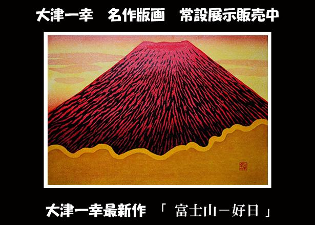 大津一幸 名作版画 常設展示販売中 大津一幸最新作「富士山-好日」