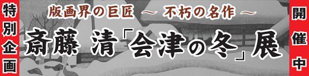 斎藤清 古都への想い 展