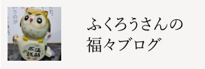ふくろうさんの福々ブログ