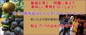 んま~い梨&ぶどう2015