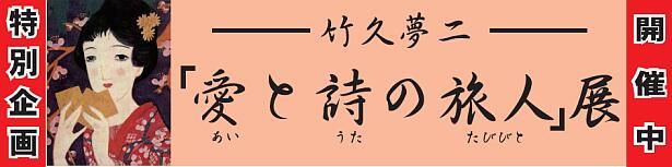 特別企画展 ~竹久夢二 愛と詩の旅人 展~