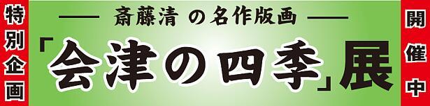 斎藤清 会津の四季